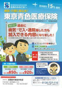 東京青色医療保険