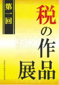 第一回税の作品展 ポスター