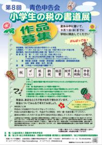 小学生の税の書道展~狛江市~